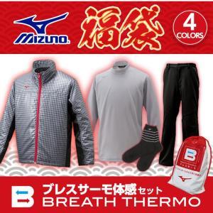 ミズノ MIZUNO ゴルフ 新春 福袋 2019年 メンズ ブレスサーモ体感セット お得な4点セット ブレスサーモ 全4色 52JH8550