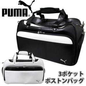 プーマ ゴルフ ボストンバッグ 3ポケット シューズポケット ショルダーベルト付き 867745 PUMA