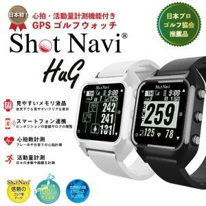 GPS ゴルフ ナビ ショットナビ HuG 日本初の心拍・活動量計測機能付き スマホ連携機能付き S...