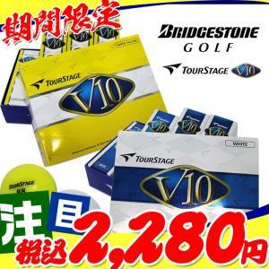 TOURSTAGE V10 1ダース 新品 ゴルフボール ブリヂストン ツアーステージ ブイテン 12球 ホワイト・イエローの全2色