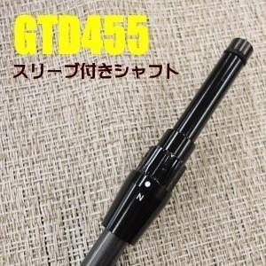 【話題】GTD455ドライバー用 スリーブ付シャフト DIAMANA X ディアマナX|golfplaza72