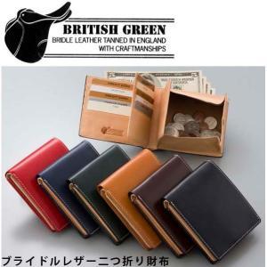 BRITISH GREEN ブライドルレザー 二つ折り 財布