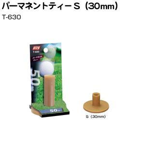 ライト パーマネントティー [30mm] T-630の関連商品8