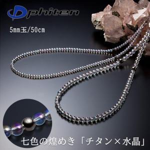 Phiten ファイテン チタン水晶ネックレス (5mm玉) 50cm クリスタル ネックレス アジャスター付き 日本正規品 0515AQ814053