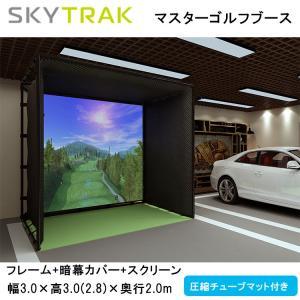 スカイトラック ゴルフ SkyTrak マスターゴルフブース 圧縮チューブマット付き 日本正規品