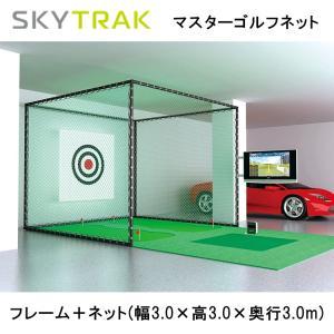 スカイトラック ゴルフ SkyTrak マスターゴルフネット 日本正規品