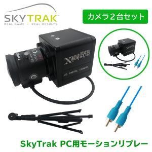 スカイトラック ゴルフ SkyTrak PC専用 モーションリプレー カメラ2台セット 日本正規品 golfshop-champ