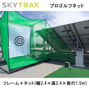 スカイトラック ゴルフ SkyTrak プロゴルフネット 日本正規品