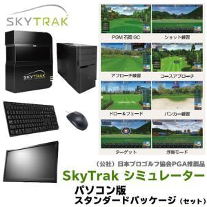 スカイトラック ゴルフシミュレーションPC版 SkyTrak スタンダードパッケージ(セット) 日本...