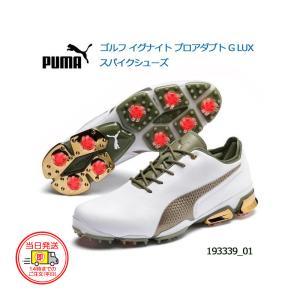 【即納】PUMA プーマ 193339 イグナイト プロアダプト X スパイクシューズ 日本正規品|golfshop-champ