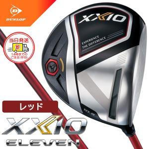 ダンロップ ゼクシオ イレブン ドライバー(レッド)MP1100カーボンシャフト 日本正規品 XXIO11 dx2020|golfshop-champ