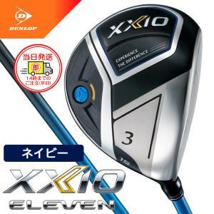 ダンロップ ゼクシオ イレブン フェアウェイウッド(ネイビー)MP1100カーボン 日本正規品 XXIO11 dx2020|golfshop-champ