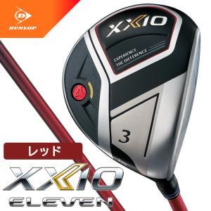 ダンロップ ゼクシオ イレブン フェアウェイウッド(レッド)MP1100カーボン 日本正規品 XXIO11 dx2020|golfshop-champ