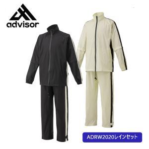 advisor アドバイザー ADRW2020レインセット 上下組 メンズ|golfshop-champ