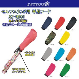 AZROF アズロフ セルフスタンド用 単品フード AZ-HD01|golfshop-champ