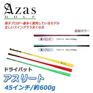 【即納】アザスゴルフ ドライバット アスリート 全4色 スイング練習器 AZAS remt golfshop-champ