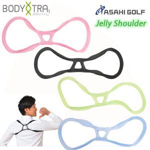 BODY TRA ボディトレ JELLY Shoulder(R) BT-1531NP ジェリーショルダー ゴルフ練習器|golfshop-champ