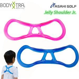 BODY TRA ボディトレ JELLY Shoulder Jr(R) BT-1601 ジェリーショルダー ジュニア ゴルフ練習器|golfshop-champ