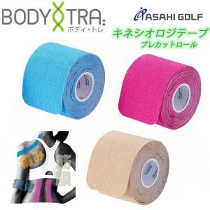 BODY TRA ボディトレ キネシオロジテープ プレカットロール BT-1731|golfshop-champ