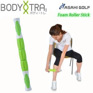 BODY TRA ボディトレ Foam Roller Stick ころころスティック BT-1852|golfshop-champ
