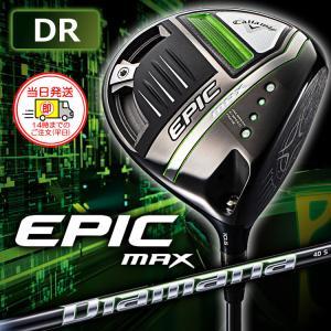【2021年2月19日発売予定】キャロウェイ EPIC MAX エピックマックスドライバー Diamana 40 for Callaway シャフト 日本正規品 ep2101|golfshop-champ