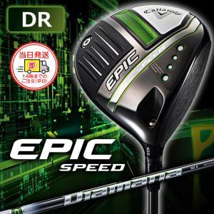【2021年2月19日発売予定】キャロウェイ EPIC SPEED エピックスピード ドライバー Diamana 50 for Callaway シャフト 日本正規品 ep2101|golfshop-champ
