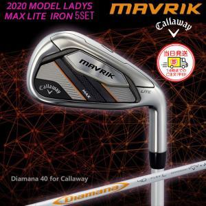 キャロウェイ MAVRIK MAX LITE レディース アイアン 5本セット Diamana 40 for Callaway カーボン 日本正規品|golfshop-champ
