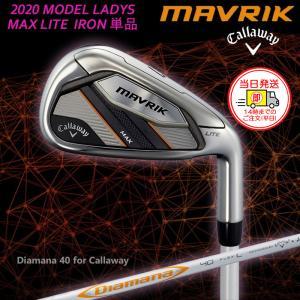 キャロウェイ MAVRIK MAX LITE レディース アイアン 単品 Diamana 40 for Callaway カーボン 日本正規品|golfshop-champ