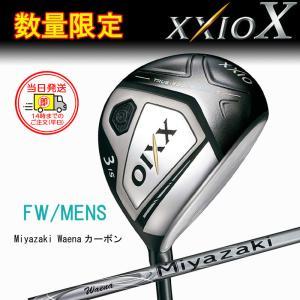 【即納】ダンロップ XXIO10 ゼクシオテン フェアウェイウッド ミヤザキモデル Miyazaki Waena カーボンシャフト 日本正規品 ゼクシオX|golfshop-champ