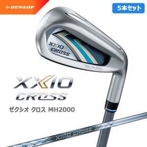 ダンロップ 2020 ゼクシオ クロス アイアン 5本セット(#7〜9,PW,AW) ゼクシオ クロス MH2000 カーボンシャフト xxcrir|golfshop-champ
