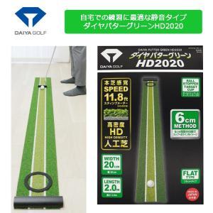 DAIYA Golf 練習道具 ダイヤパターグリーン HD2020 人工芝 静音 TR-475 2020 remt|golfshop-champ
