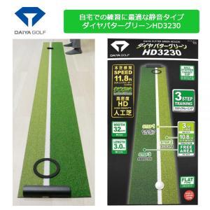 DAIYA Golf 練習道具 ダイヤパターグリーン HD3230 人工芝 静音 TR-476 2020 remt|golfshop-champ