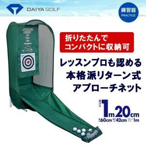 ダイヤ アプローチ名人  練習器 TR-410 remt golfshop-champ