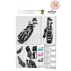 【数量限定/即納】elite grips(エリートグリップ)2020モデル 軽量スタンドキャディバッグ EGCB-2001 日本正規品 golfshop-champ