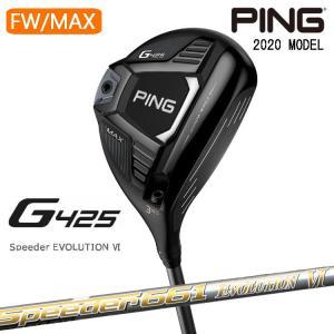【左右選択可/カスタム対応】ピンゴルフ G425 MAX フェアウェイウッド Speeder EVOLUTION VI フジクラシャフト 日本正規品 PING 2020 pgg425|golfshop-champ