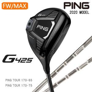 【左右選択可】ピンゴルフ G425 MAX フェアウェイウッド PING TOUR 173-65/75 シャフト 日本正規品 PING 2020 pgg425|golfshop-champ