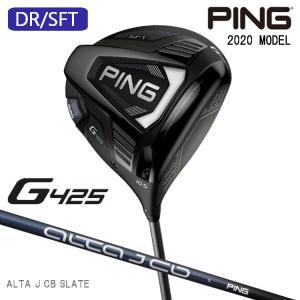 【左右選択可】ピンゴルフ G425 SFT ドライバー ALTA J CB SLATE シャフト 日本正規品 PING 2020 pgg425|golfshop-champ