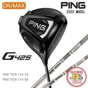 【レフティ/即納】ピンゴルフ 左用 G425 MAX ドライバー 10.5度 PING TOUR 173-65/75 シャフト 日本正規品 PING 2020 pgg425|golfshop-champ