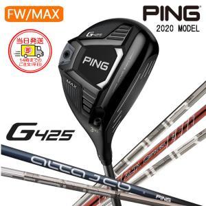 【即納】ピンゴルフ G425 MAX フェアウェイウッド 3W/5W 純正カーボンシャフト 日本正規品 PING 2020 pgg425|golfshop-champ