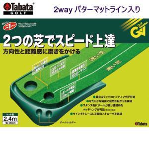 タバタゴルフ Tabata GOLF 2wayパターマットライン入り ゴルフ練習用品 パッティング練習用 GV0126|golfshop-champ