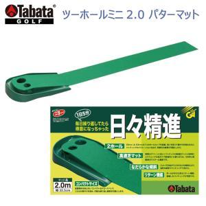 タバタゴルフ Tabata GOLF コンパクト パターマット ツーホールミニ2.0 ゴルフ練習用品 パッティング練習用 GV0129|golfshop-champ