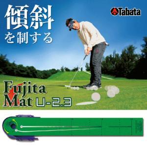 タバタゴルフ Tabata GOLF Fujitaマット U-2.3 藤田マットU-2.3 ゴルフ練習用品 GV0136|golfshop-champ