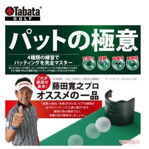 タバタゴルフ Tabata GOLF マルチカップ【パットの極意】 ゴルフ練習用品 GV0138|golfshop-champ