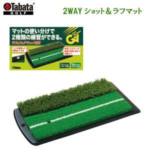 タバタゴルフ Tabata GOLF 2WAYショット&ラフマット ゴルフ練習用品 練習用マット GV0264|golfshop-champ