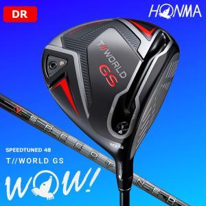 【2021年1月29日発売予定】ホンマゴルフ ツアーワールド T//WORLD GS ドライバー SPEEDTUNED 48 シャフト 日本正規品|golfshop-champ