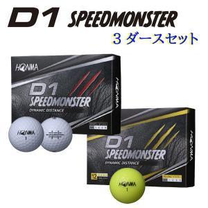 【お買い得3ダースセット】ホンマゴルフ D1 SPEEDMONSTER スピードモンスター ゴルフボール 3ダース(36球)日本正規品|golfshop-champ