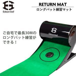 エジソンゴルフ ロングパット練習マット リターンマット KSPG005|golfshop-champ