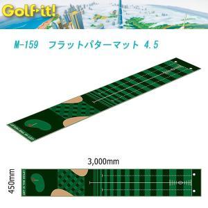 ライト LITE ゴルフ GOLF フラットパターマット 4.5 パッティング練習用 M-159|golfshop-champ