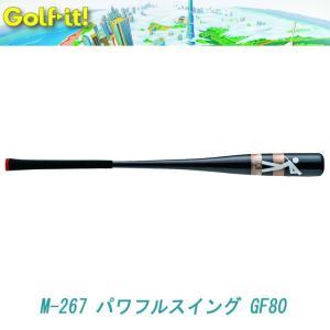ライト LITE ゴルフ GOLF バット型ゴルフ練習器 パワフルスイング GF80 M-267 golfshop-champ