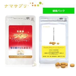 【健康パック】ナマサプリ 乳酸菌ライフ 30日分 60カプセル&マルチビタミン+リンゴンベリー 30...